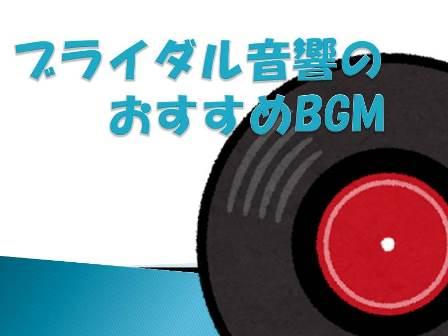 おすすめBGMロゴ.jpg